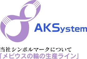 AKSystem ロゴ
